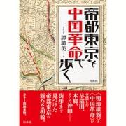 帝都東京を中国革命で歩く [単行本]