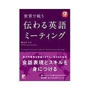 CD BOOK 世界で戦う 伝わる英語ミーティング(アスカカルチャー) [単行本]