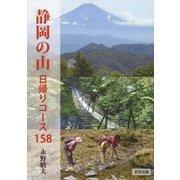 静岡の山 日帰りコース158 [単行本]