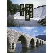 水と生きる建築土木遺産 [単行本]