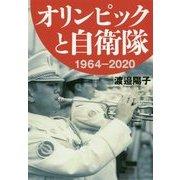 オリンピックと自衛隊 1964-2020 [単行本]