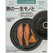 男の一生モノと暮らす―器皿と料理道具(大人の自由時間) [単行本]