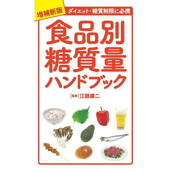 食品別糖質量ハンドブック 増補新版-ダイエット・糖質制限に必携 [単行本]