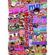 ぱちんこオリ術 コミック&DVD ニューマシン爆出しスペシャル (GW MOOK 276) [ムックその他]