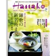Hanako (ハナコ) 2016年 6/23号 [雑誌]