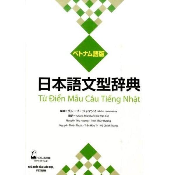 日本語文型辞典 ベトナム語版 [事典辞典]