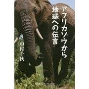 アフリカゾウから地球への伝言 [単行本]