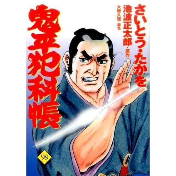 鬼平犯科帳 98(文春時代コミックス) [単行本]