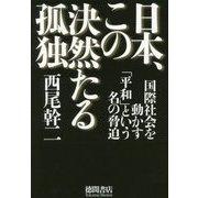 日本、この決然たる孤独―国際社会を動かす「平和」という名の脅迫 [単行本]