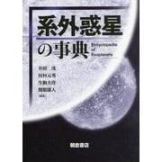 系外惑星の事典 [事典辞典]