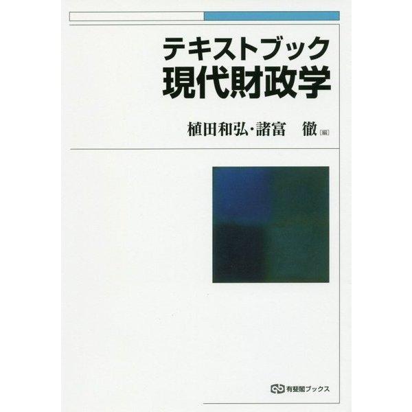 ヨドバシ.com - テキストブック...