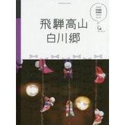 マニマニ飛騨高山 白川郷 [単行本]