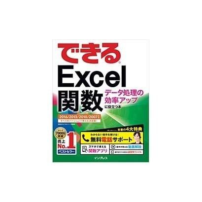 できるExcel関数 データ処理の効率アップに役立つ本 [単行本]
