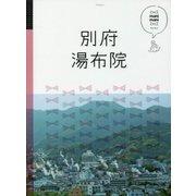 マニマニ別府 湯布院 [単行本]
