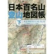 日本百名山登山地図帳 下 [単行本]