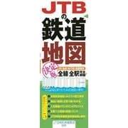 JTBの鉄道地図決定版 (諸書籍) [単行本]