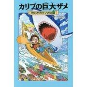 カリブの巨大ザメ―マジック・ツリーハウス〈40〉 [単行本]
