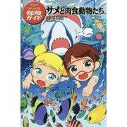 サメと肉食動物たち―マジック・ツリーハウス探険ガイド [単行本]