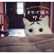 まゆげ猫のサム [単行本]