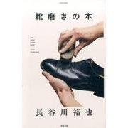 靴磨きの本 [単行本]