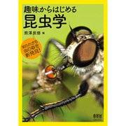 趣味からはじめる昆虫学―知られざる虫の姿を新発見! [単行本]
