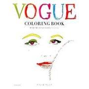 VOGUE COLORING BOOK-塗り絵で楽しむVOGUEの50'sファッション(玄光社MOOK) [ムックその他]