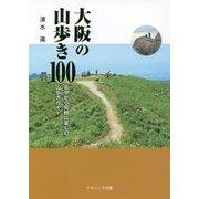 大阪の山歩き100―街中から気軽に楽しむ山歩きガイド [単行本]