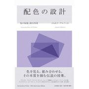 配色の設計―色の知覚と相互作用 復刊 [単行本]