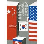 米中抗争の「捨て駒」にされる韓国 [単行本]