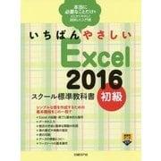 いちばんやさしいExcel2016スクール標準教科書 初級 [単行本]