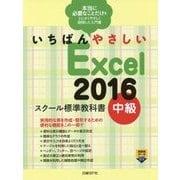 いちばんやさしいExcel2016スクール標準教科書 中級 [単行本]