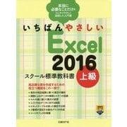 いちばんやさしいExcel2016スクール標準教科書 上級 [単行本]