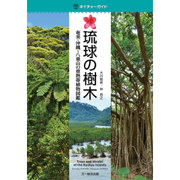 琉球の樹木―奄美・沖縄~八重山の亜熱帯植物図鑑(ネイチャーガイド) [図鑑]