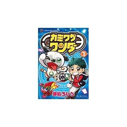 カミワザワンダ 1(てんとう虫コミックススペシャル) [コミック]
