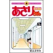 あさりちゃん5年2組(てんとう虫コミックス) [コミック]