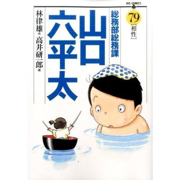 総務部総務課 山口六平太<79>(ビッグ コミックス) [コミック]