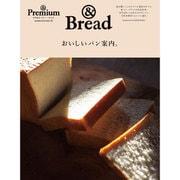おいしいパン案内。-(&Premium特別編集)合本パンBOOK(マガジンハウスムック) [ムックその他]