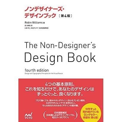 ノンデザイナーズ・デザインブック 第4版 [単行本]