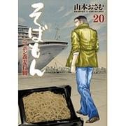 そばもん ニッポン蕎麦行脚<20>(ビッグ コミックス) [コミック]