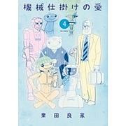 機械仕掛けの愛 4(ビッグコミックス) [コミック]