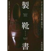 製靴書―ビスポーク・シューメイキング オーダーからその製作技術と哲学まで [単行本]