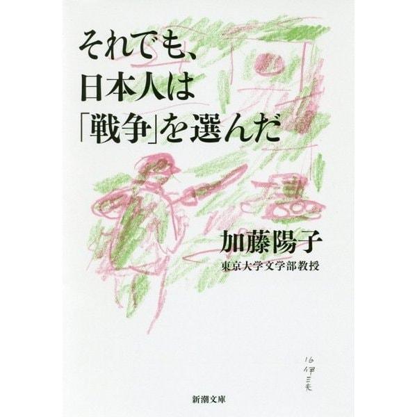 それでも、日本人は「戦争」を選んだ(新潮文庫) [文庫]