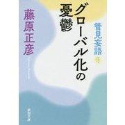管見妄語 グローバル化の憂鬱(新潮文庫) [文庫]