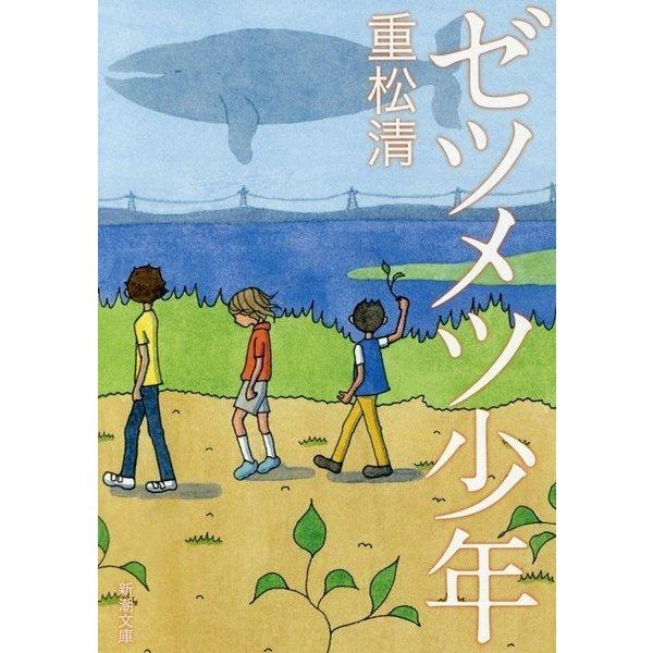 ゼツメツ少年(新潮文庫) [文庫]