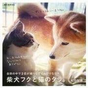 柴犬フクと猫のタラ。―自然の中で2匹が織りなすのんびりな日々 [単行本]