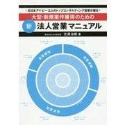 大型・新規案件獲得のための新法人営業マニュアル―元日本アイ・ビー・エムのトップコンサルティング営業が贈る [単行本]