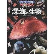 深海の生物 (WONDAアドベンチャー) [図鑑]