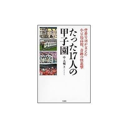 たった17人の甲子園~小豆島高校 小さな島の小さな野球部が起こした奇跡 (仮) [単行本]