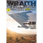 Wraith レイス 上 (仮) (竹書房文庫) [単行本]