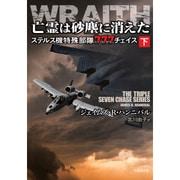 Wraith レイス 下 (仮) (竹書房文庫) [単行本]